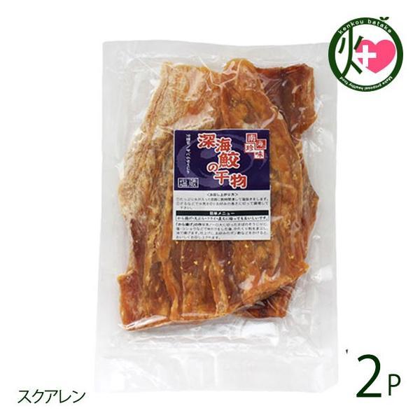 深海鮫の干物 (サバのそうじり) 300g×2P 座間味こんぶ お酒のおつまみにピッタリ 沖縄 土産 おつまみ  送料無料