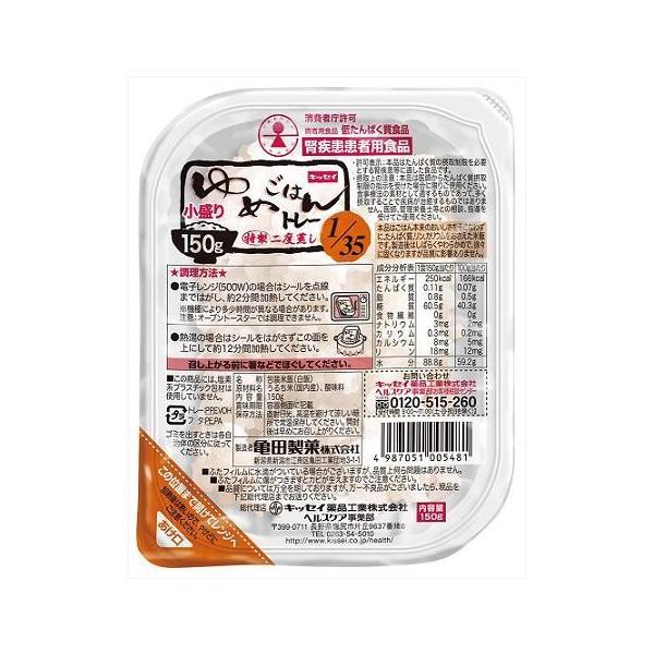 キッセイ ゆめごはん 1/35トレー  150GX30  【栄養】