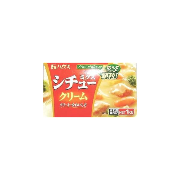 シチューミクス クリーム  1kg ハウス食品 業務用