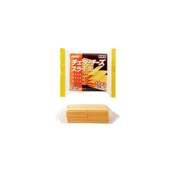 冷蔵発送 チェダーチーズスライス 14枚入り 170g 業務用(クール 便500円必要)