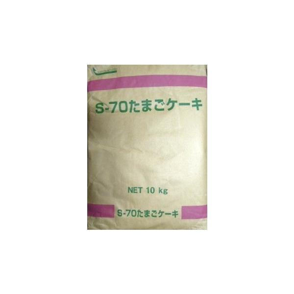S-70 たまごケーキミックス 10kg 鳥越製粉 業務用