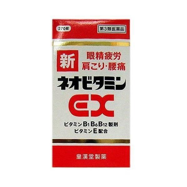 新ネオビタミンEXクニヒロ270錠ビタミン剤眼精疲労肩こり腰痛(第3類医薬品)