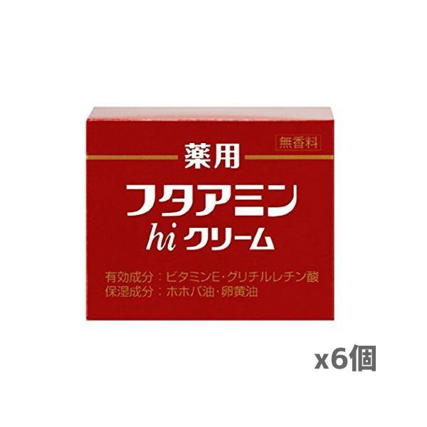 [オトクな6個セット](送料無料/代引き無料) フタアミンhiクリーム 130g 無香料