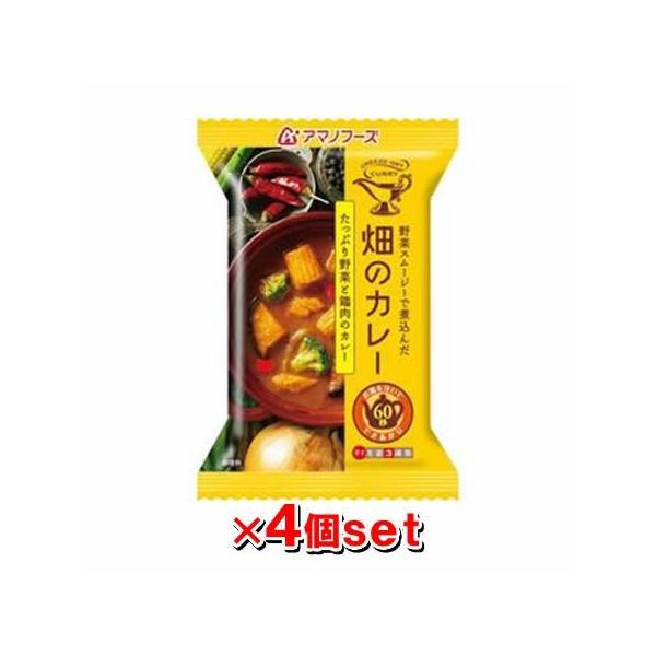 アマノフーズ 畑のカレー たっぷり野菜と鶏肉のカレー 37gx4個 フリーズドライ ドライフード インスタント食品