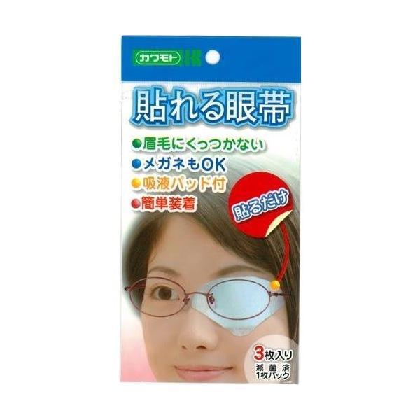川本産業 貼れる眼帯 3枚入