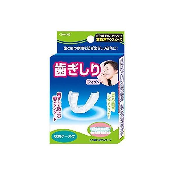 トプラン 歯ぎしり マウスガード フィット(1コ入) 東京企画販売 いびき対策 (ゆうパケット配送対象)