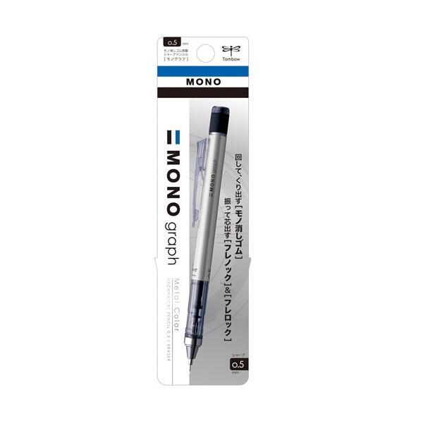 トンボ鉛筆 シャープペンシル モノグラフ 0.5 シルバー パック (ゆうパケット配送対象)