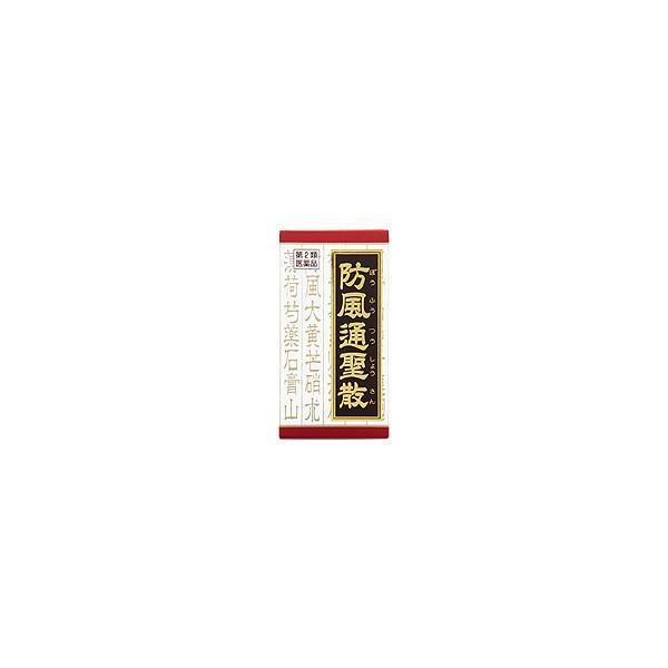 クラシエ薬品漢方防風通聖散料エキスFC錠360錠動悸肩こりのぼせむくみ便秘(第2類医薬品)