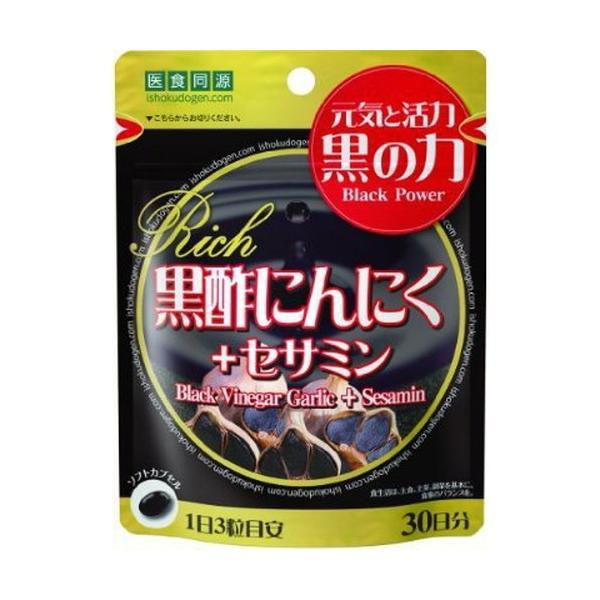 黒酢にんにく+セサミン RICH 90粒 (ゆうパケット配送対象)