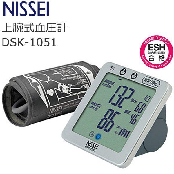 NISSEI 上腕式 デジタル 血圧計 DSK-1051 kenko-fan-nikko