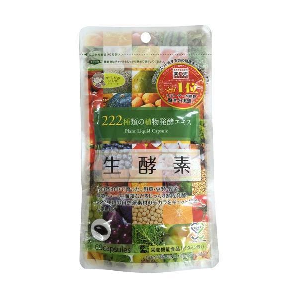 【メール便 送料無料!】生酵素 222種類の植物発酵エキス 60粒