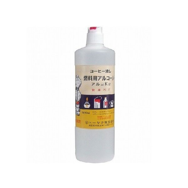アルコK2(燃料用アルコール)「車」「ヘッドライト」「掃除」