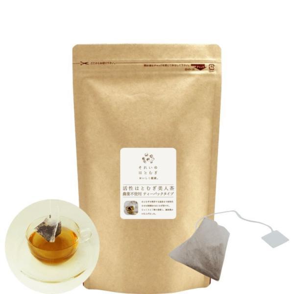 ハトムギ ハトムギ茶 活性はとむぎ美人茶 農薬不使用ティーバックタイプ はと麦 はと麦茶 鳩麦 奈良県産 自社栽培|kenko-soleil-y|02