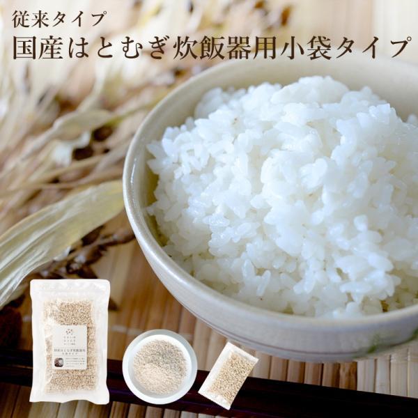 【従来製品(旧タイプ)】小袋タイプ 国産はとむぎ炊飯器用 200g(20g×10包) kenko-soleil-y