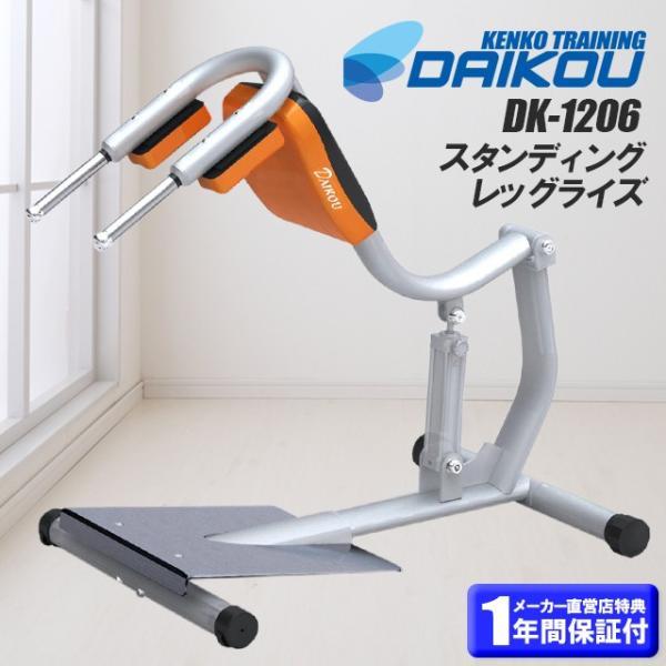 油圧マシン公式直販スタンディングレッグ・ライズ開発保守メーカーダイコーDK-1206|kenko-training