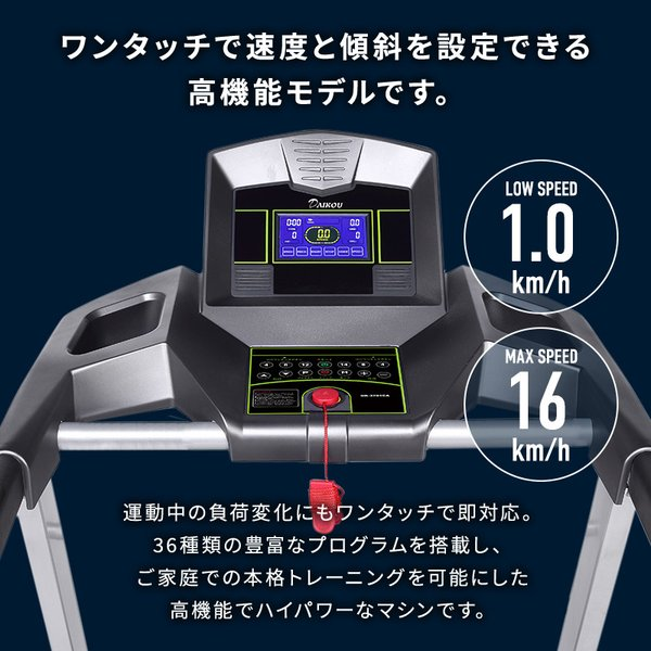 ルームランナーならランニングマシンメーカー公式直販ダイコーDK-3701CA電動傾斜付のマット付ランニングマシーン|kenko-training|04