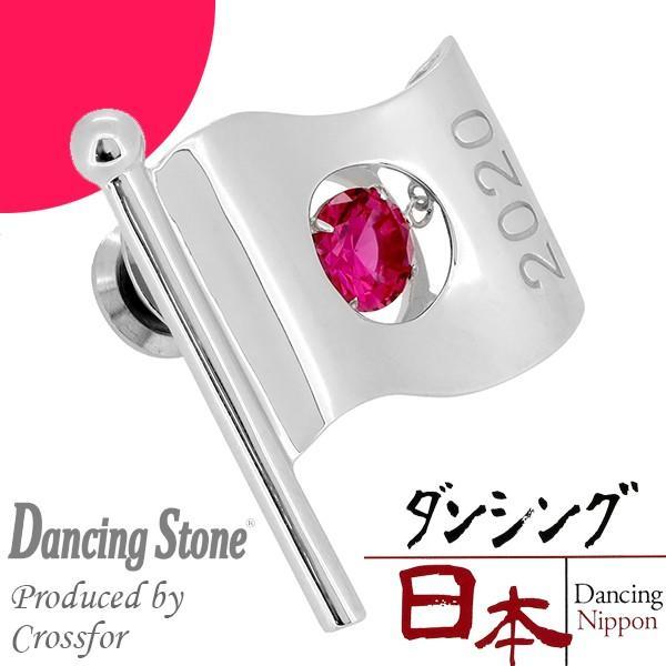 奉祝令和 クロスフォー ダンシング日本 国旗 ピンバッジ シルバー925 | 2020 ピンズ ルビー ダンシングストーン 銀 ブローチ 応援グッズ 健康 ギフト 送料無料|kenkojapan