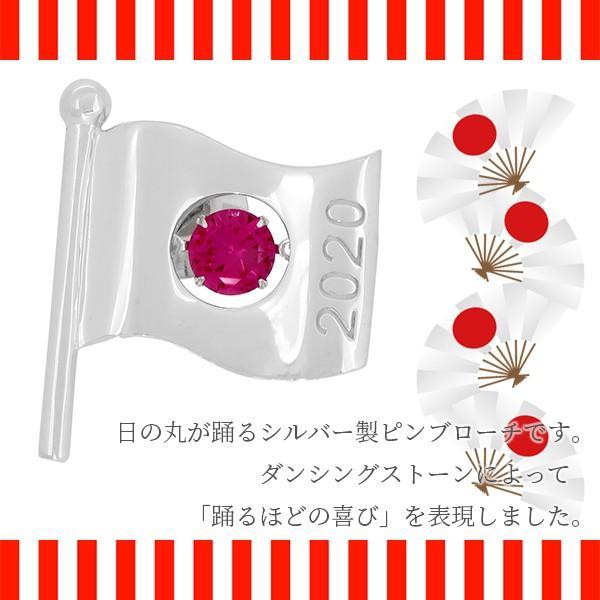奉祝令和 クロスフォー ダンシング日本 国旗 ピンバッジ シルバー925 | 2020 ピンズ ルビー ダンシングストーン 銀 ブローチ 応援グッズ 健康 ギフト 送料無料|kenkojapan|02