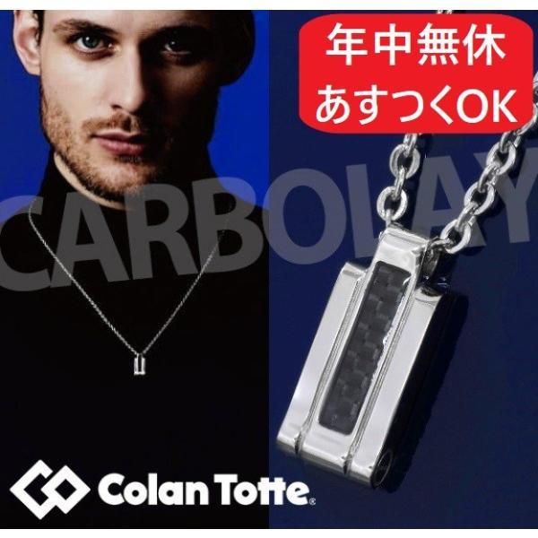 コラントッテ 肩こりネックレス ネックレス カーボレイ(CARBOLAY) | 肩こり解消グッズ 磁気ネックレス メンズ レディース おしゃれ ビジネス 正規品 送料無料|kenkojapan