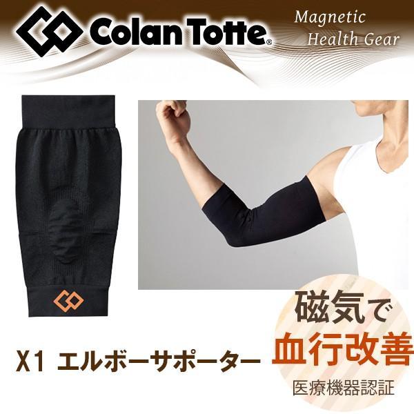 磁気サポーター コラントッテ X1 エルボーサポーター | 肩こり 前腕 二の腕 ひじ 肘用|kenkojapan