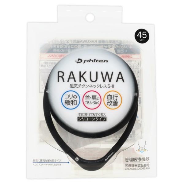 ファイテン 磁気 チタン ネックレス 肩こり解消グッズ RAKUWA S-II   RAKUWAネック ラクワネックレス メンズ レディース スポーツネックレス ネコポス送料無料 kenkojapan 04