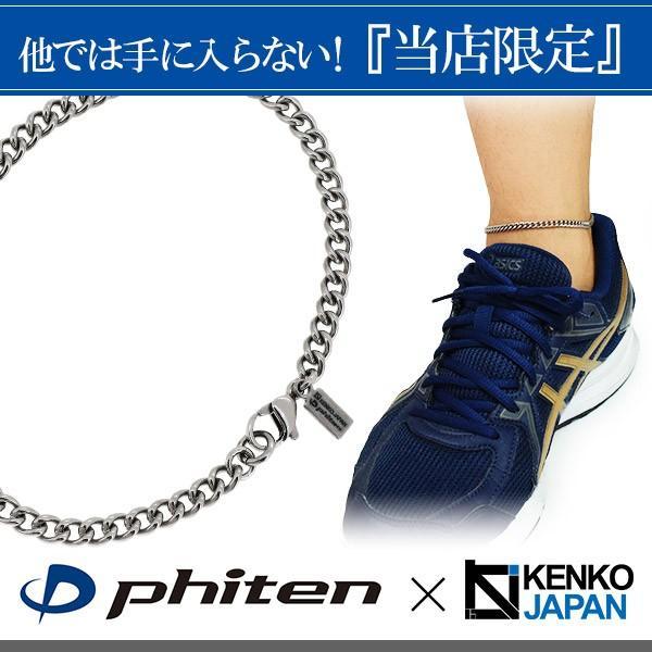 ファイテン 共同開発チタンアンクレット 喜平 幅4.4mm 23-27cm 日本製 メンズ アンクレット スポーツ 軽量 耐水 おしゃれ 限定 オリジナル 健康 プレゼント|kenkojapan|02
