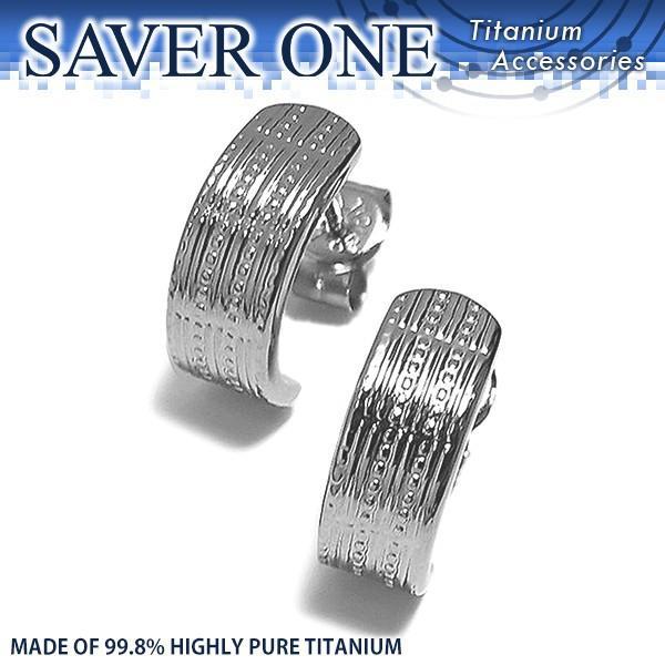 チタンアクセサリー SAVER ONE 純チタン ピアス 2P | メンズ レディース 男性 女性 金属アレルギーフリー 人気ブランド 健康 プレゼント ギフト 父 ヘルス