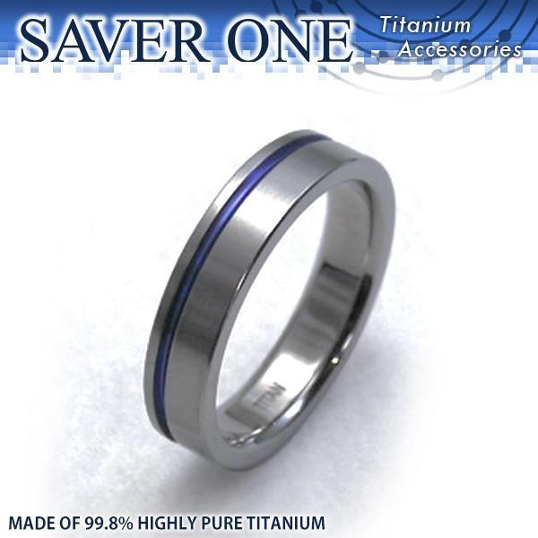 チタンアクセサリー SAVER ONE 純チタン リング 指輪 平打ち ブルーライン 細身 7-21号 | メンズ レディース 男性 女性 人気ブランド 健康 父 プレゼント