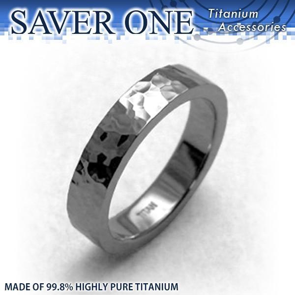 チタンアクセサリー SAVER ONE 純チタン リング 指輪 槌目模様 7-19号 | メンズ レディース 男性 女性 人気ブランド 健康 プレゼント ギフト 父 ヘルス 元気