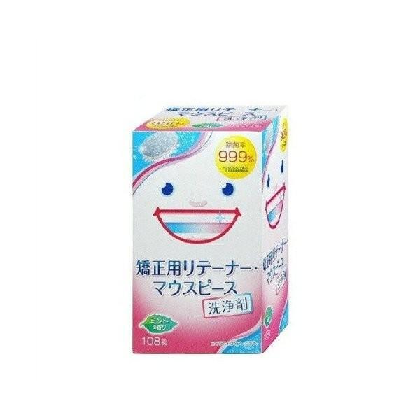あわせ買い2999円以上で ライオンケミカル矯正用リテーナー・マウスピース洗浄剤ミントの香り108錠入