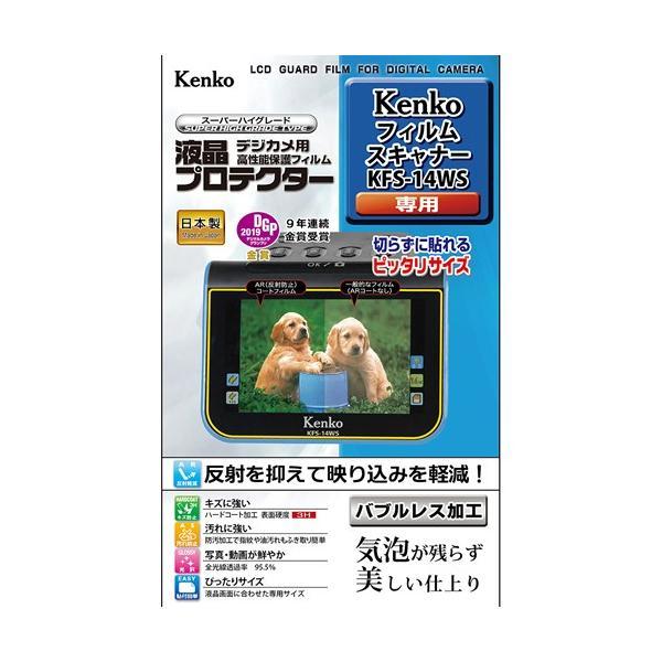 即配 ケンコートキナー KENKO TOKINA 液晶プロテクター  フィルムスキャナー KFS-14WS用:KLP-14WS ネコポス便送料無料