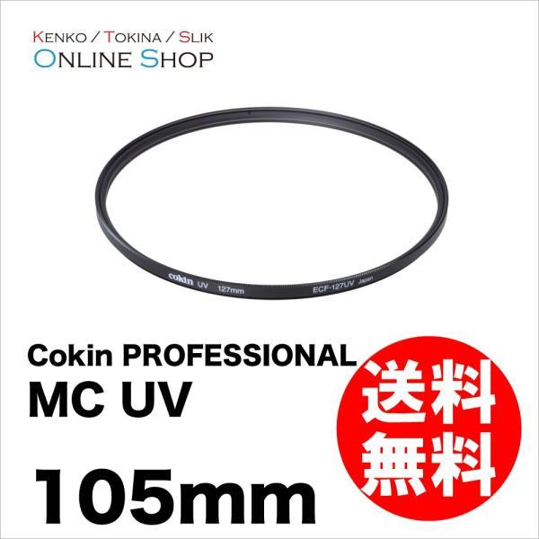 即配 COKIN コッキン シネマ用大型UVフィルター Cokin PROFESSIONALMC UV 105mm|kenkotokina