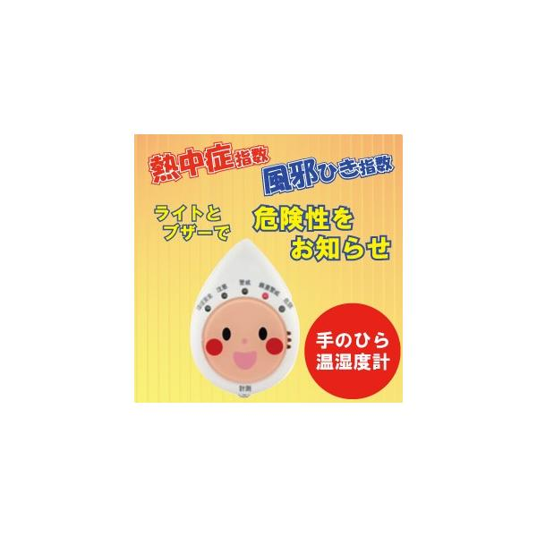 即配 見守り熱中症計 ホワイト(風邪ひき指数・湿温度計付き) 日本気象協会監修 ネコポス便 風邪対策・インフルエンザ対策|kenkotokina