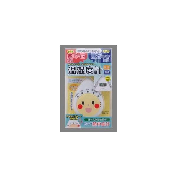 即配 見守り熱中症計 ホワイト(風邪ひき指数・湿温度計付き) 日本気象協会監修 ネコポス便 風邪対策・インフルエンザ対策|kenkotokina|03