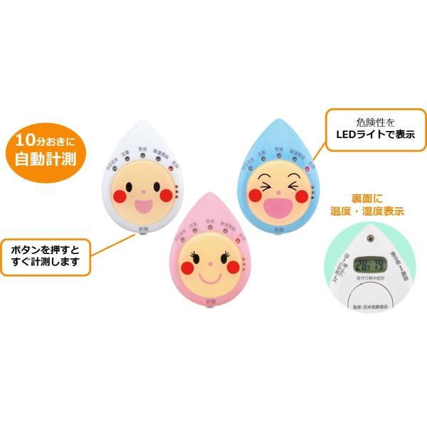 即配 見守り熱中症計 ホワイト(風邪ひき指数・湿温度計付き) 日本気象協会監修 ネコポス便 風邪対策・インフルエンザ対策|kenkotokina|04