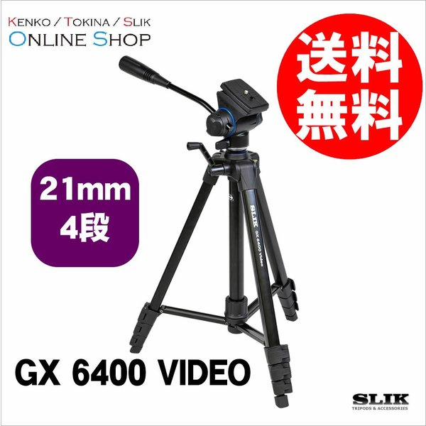 即配 (KT) SLIK スリック 三脚 Uシリーズ GX 6400 VIDEO  ビデオ専用の2ウェイ雲台を搭載|kenkotokina