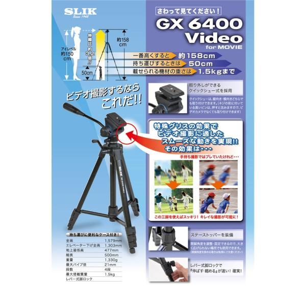 即配 (KT) SLIK スリック 三脚 Uシリーズ GX 6400 VIDEO  ビデオ専用の2ウェイ雲台を搭載|kenkotokina|02