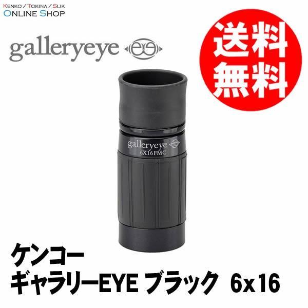 即配 KT ギャラリーEYE 6×16 ブラック ケンコートキナー KENKO TOKINA|kenkotokina