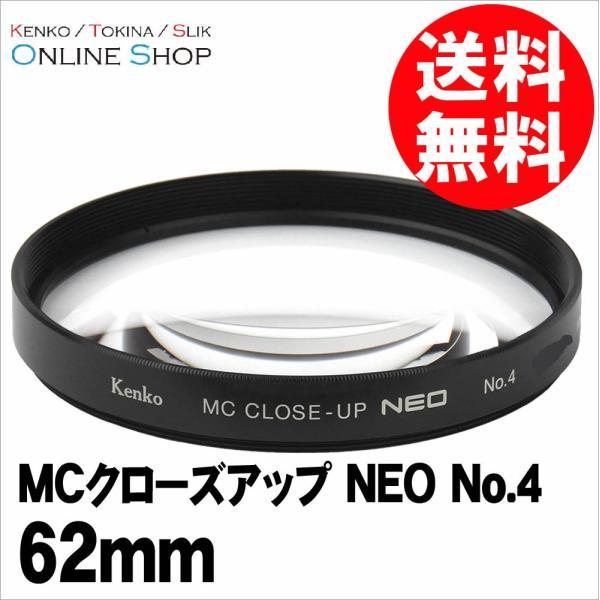 即配 62mm MCクローズアップ NEO No.4 ケンコートキナー KENKO TOKINA  ネコポス便 花や小物の接写に最適