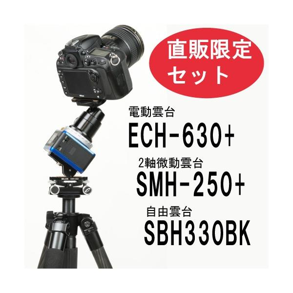 (KT)  SLIK スリック アストラ微動パーフェクトセット 電動雲台&2軸微動雲台&SBH330  星空撮影  メーカー直販オリジナルモデル