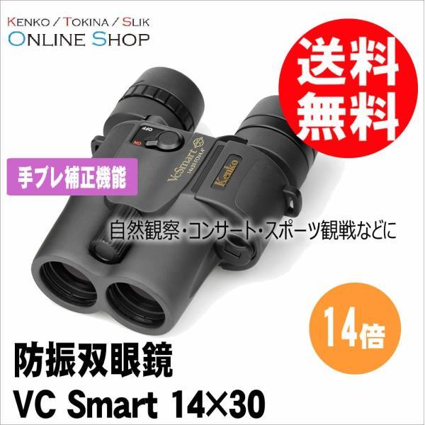 60日間返品・返金保証キャンペーン中 即配 防振双眼鏡 VC Smart (VCスマート) 14×30 ケンコートキナー KENKO TOKINA|kenkotokina
