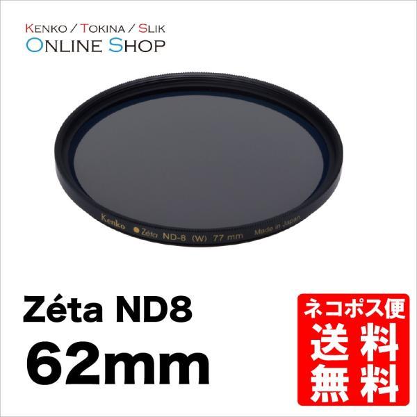 即配  ケンコートキナー KENKO TOKINA カメラ用 フィルター 62mm Zeta ゼータ ND8 ネコポス便  アウトレット