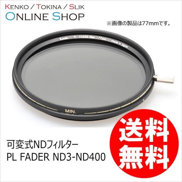 即配  (KB) 67mm 可変式NDフィルター PL FADER ND3-ND400 67S  ケンコー トキナー KENKO TOKINA  輸出モデル  ネコポス便  アウトレット