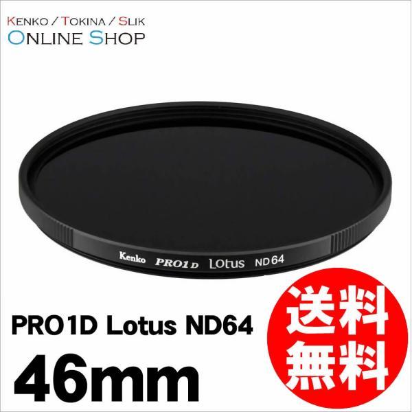 即配 46mm PRO1D Lotus(ロータス) ND64  ケンコートキナー KENKO TOKINA ネコポス便