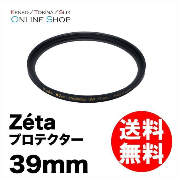 即配 ケンコートキナー KENKO TOKINA カメラ用 フィルター 39mm Zeta ゼータ プロテクター ネコポス便  アウトレット  数量限定