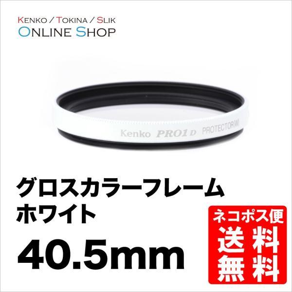 即配  40.5mm グロス カラー フレーム フィルター (ホワイト) ケンコートキナー KENKO TOKINA 撮影用フィルター ネコポス便