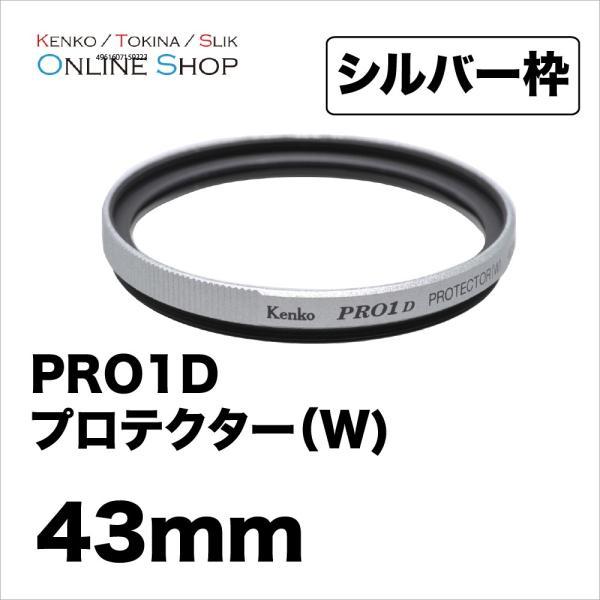 即配 ケンコートキナー KENKO TOKINA カメラ用 フィルター 43mm PRO1D プロテクター(W)(シルバー) アウトレット ネコポス便 kenkotokina