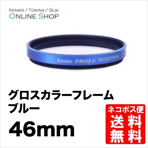 即配  46mm グロス カラー フレーム フィルター (ブルー) ケンコートキナー KENKO TOKINA 撮影用フィルター ネコポス便