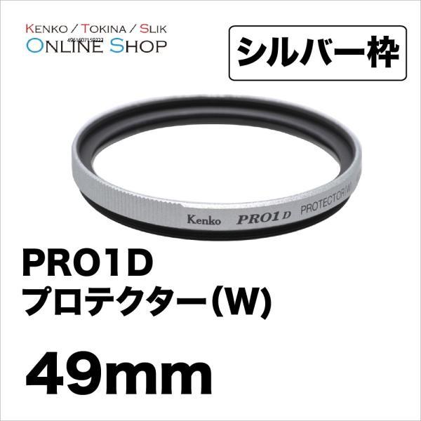 即配 ケンコートキナー KENKO TOKINA カメラ用 フィルター 49mm PRO1D プロテクター(W)(シルバー) アウトレット ネコポス便 kenkotokina