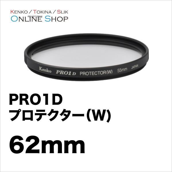 即配  KT ケンコートキナー KENKO TOKINA カメラ用 フィルター 62mm PRO1D プロテクター(W) アウトレット  ネコポス便